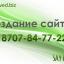 Создание Сайтов Кокшетау