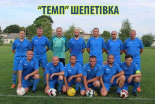"""Шепетівський """"Темп"""" завершив перше коло обласного чемпіонату ветеранів на 5 місці"""