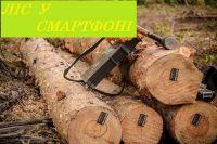 Відтепер проконтролювати незаконні вирубки лісу стало легше