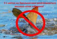 З першого квітня стартує нерестова заборона на лов водних біоресурсів