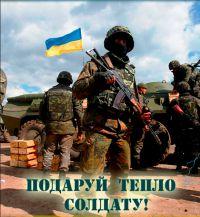 Учні закладів профтехосвіти Шепетівщини долучилися до акції «Подаруй тепло солдату»