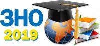 Рейтинг навчальних закладів Шепетівки та району за підсумками ЗНО 2019 року