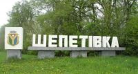 Шепетівка стане центром одного з трьох районів області після другого етапу реформи децентралізації