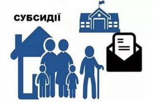 Житлові субсидії призначили автоматично на наступний період з травня 2020 року по квітень 2021 року