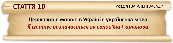 Konstituciya10.jpg