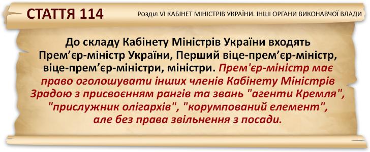 Konstituciya114.jpg