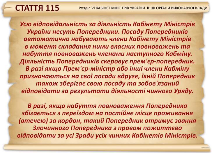 Konstituciya115.jpg