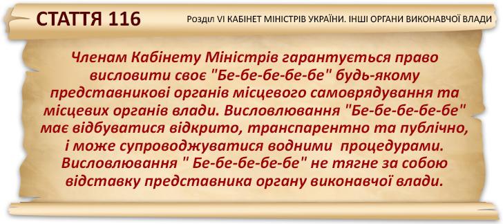 Konstituciya116.jpg