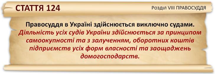 Konstituciya124.jpg
