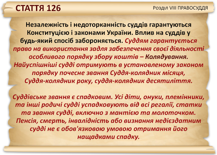 Konstituciya126.jpg