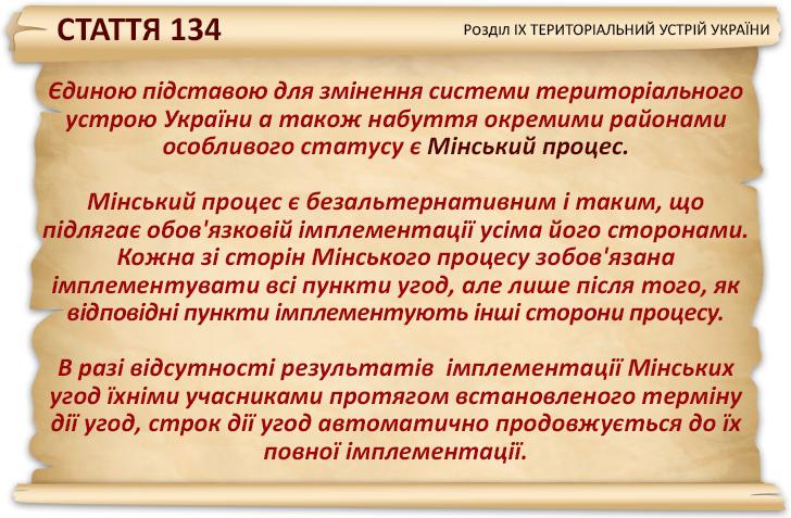 Konstituciya134.jpg