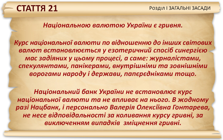 Konstituciya21.jpg