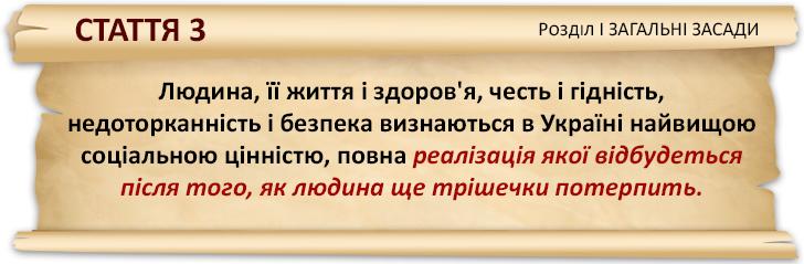 Konstituciya3.jpg
