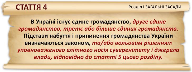 Konstituciya4.jpg
