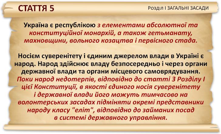 Konstituciya5.jpg