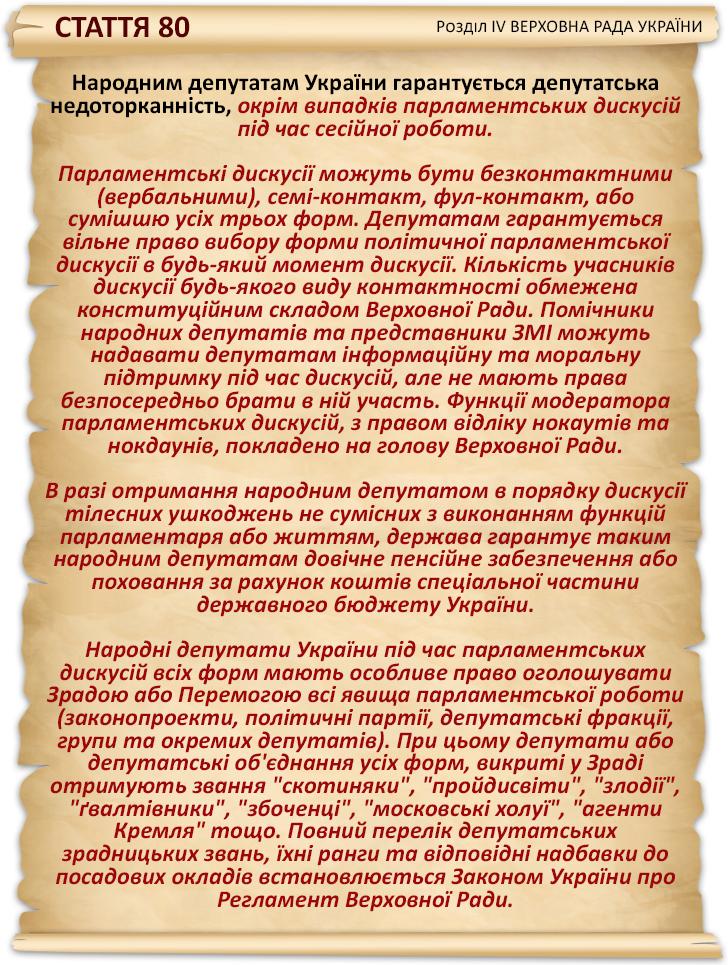 Konstituciya80.jpg