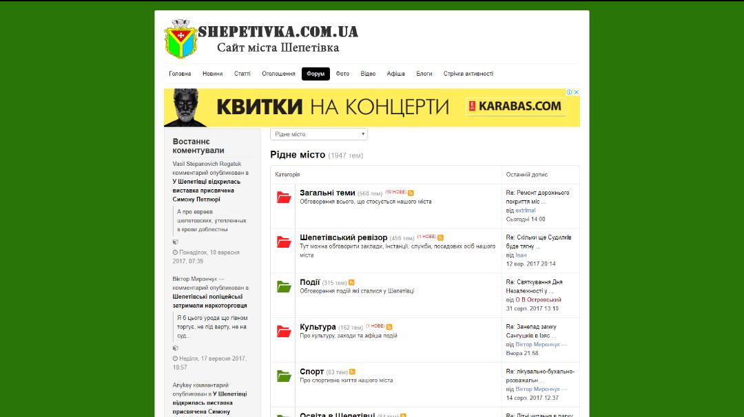 FireShotCapture16--_-http___shepetivka.com.ua_forums.html.png
