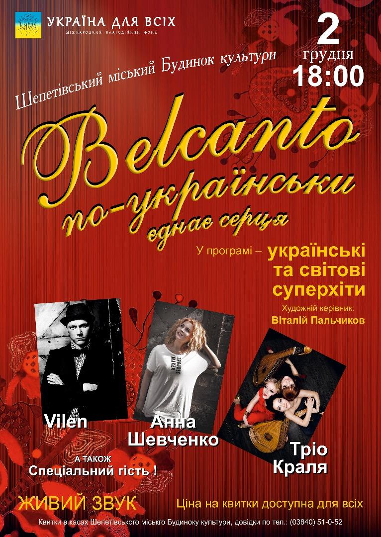 Afisha_Belkanto_V4_Shepetivka_2_12_A4.jpg