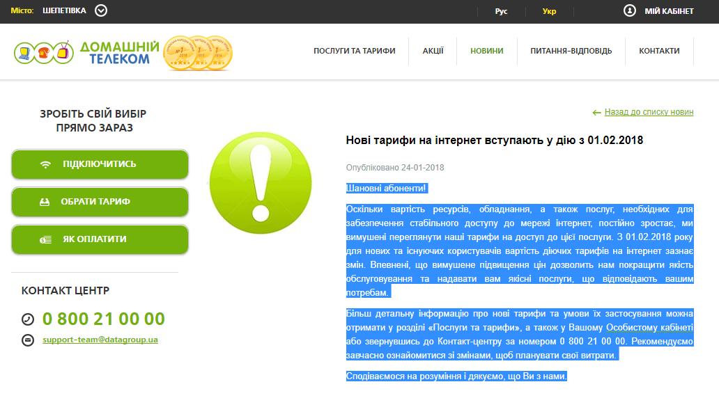 FireShotCapture30-_-http___www.domtele.com_ua_shepetov.png