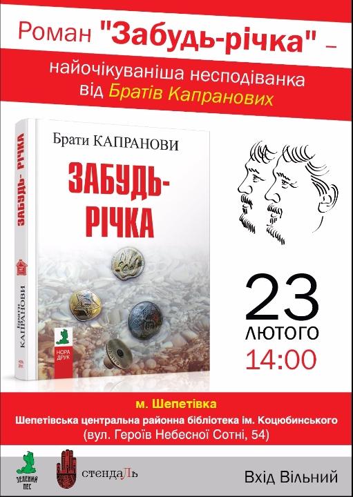 brati-kapranovi-prezentuyut-novij-roman-u-shepetivtsi_31435_1.jpg