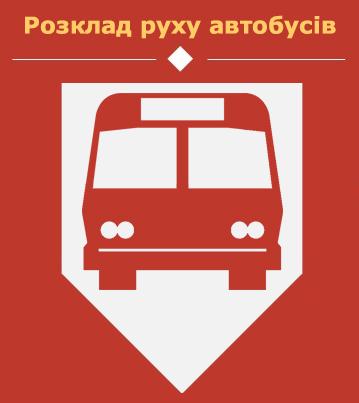 rozklad-ruhu-avtobusiv.jpg