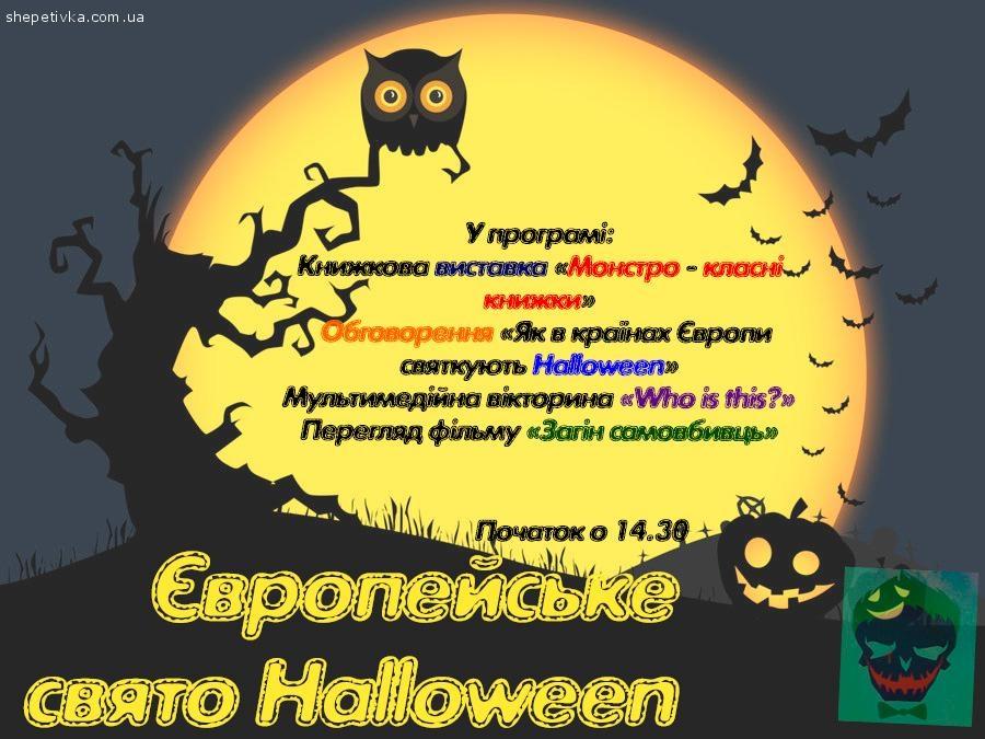 sutinky-u-bibliotetsi-yevropeiske-sviato-halloween_20747_1.jpg
