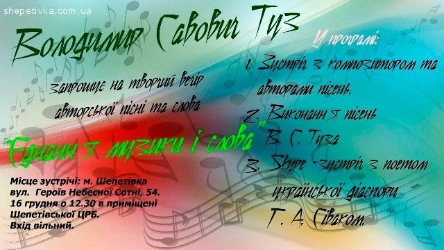 tvorchyi-vechir-volodymyra-tuza-yednannia-muzyky-i-s_25556_1.jpg