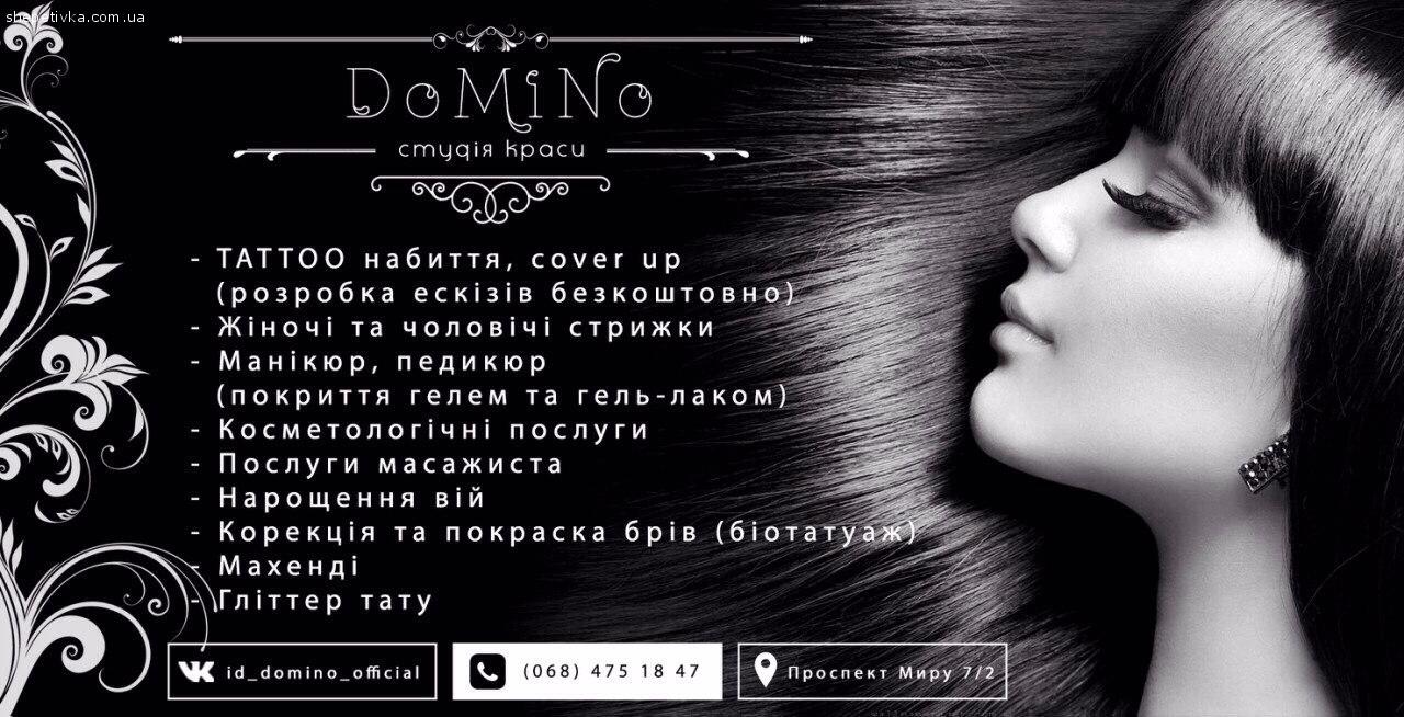 vidkryttia-studii-krasy-domino_12736_1.jpg