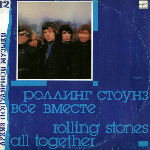 Archive_Of_Popular_Music_-_12.jpg