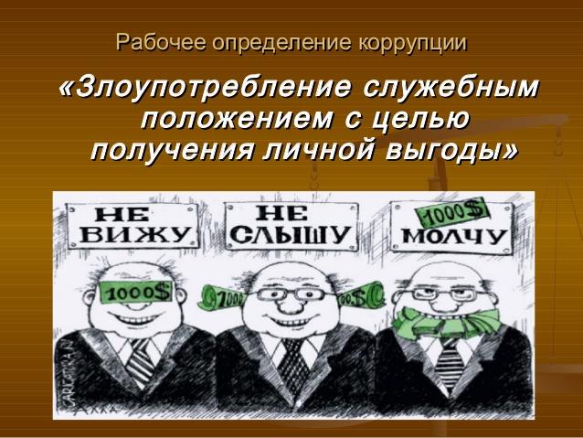 ККОРРУПЦИЯ.jpg