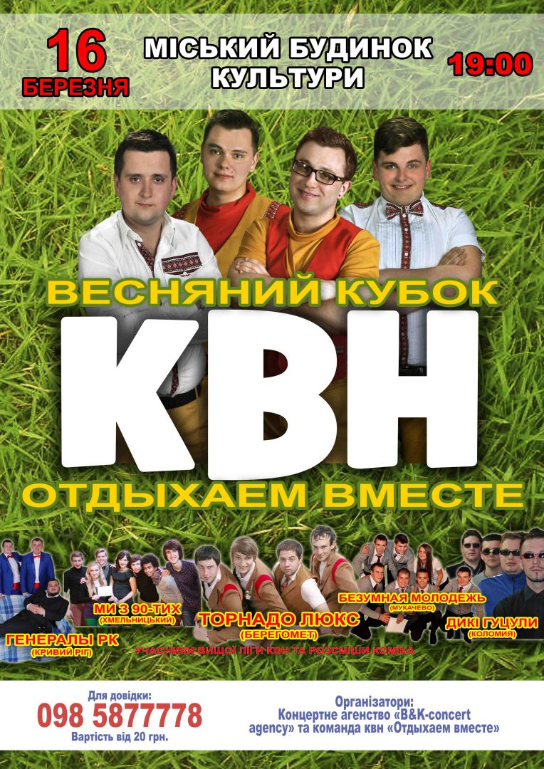 KUBOK_ves_ShEPETIVKA.jpg
