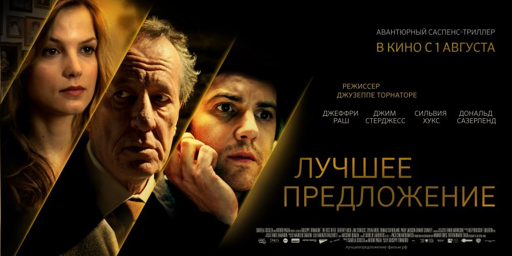 1375299443_kinopoisk.ru-the-best-offer-2196103.jpg